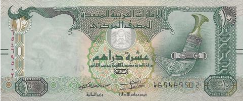 P27d United Arab Emirates 10 Dirhams Year 2015